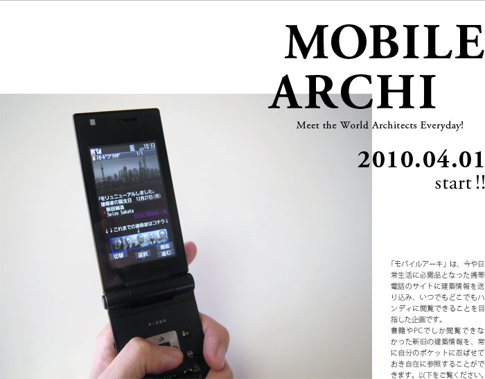 MOBILE ARCHI Meet the World Architects Everyday!